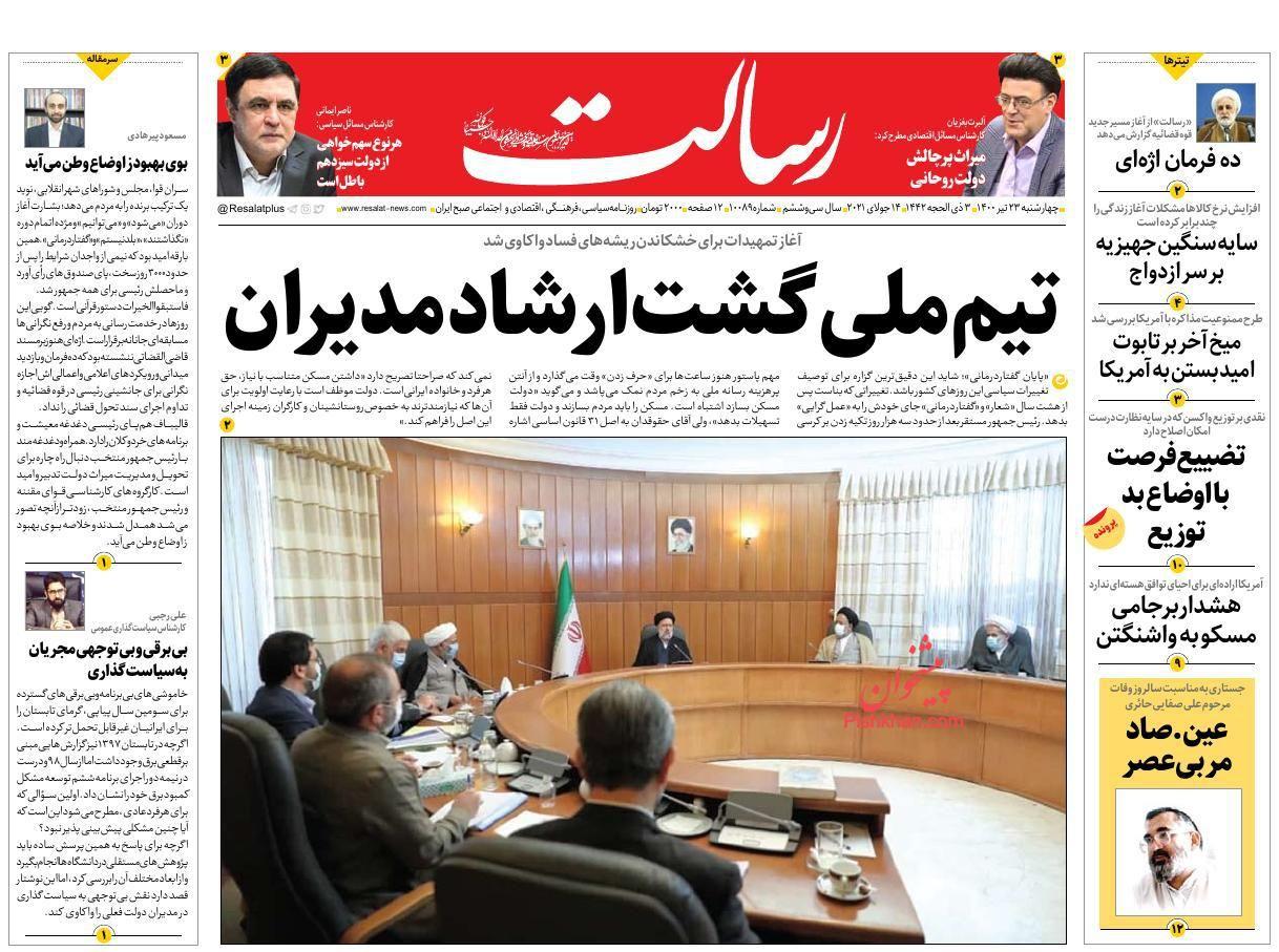 عناوین اخبار روزنامه رسالت در روز چهارشنبه ۲۳ تیر