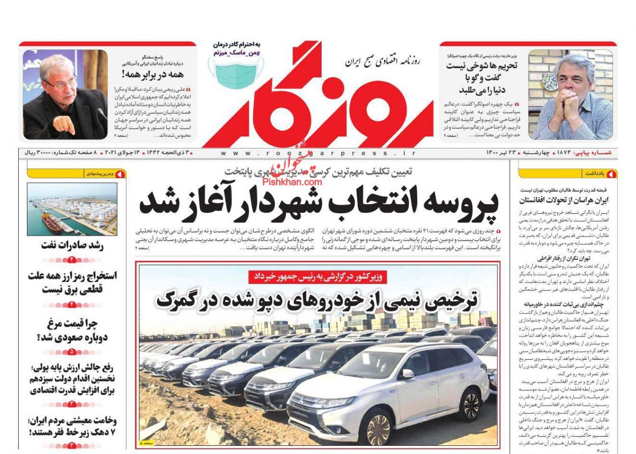 عناوین اخبار روزنامه روزگار در روز چهارشنبه ۲۳ تیر
