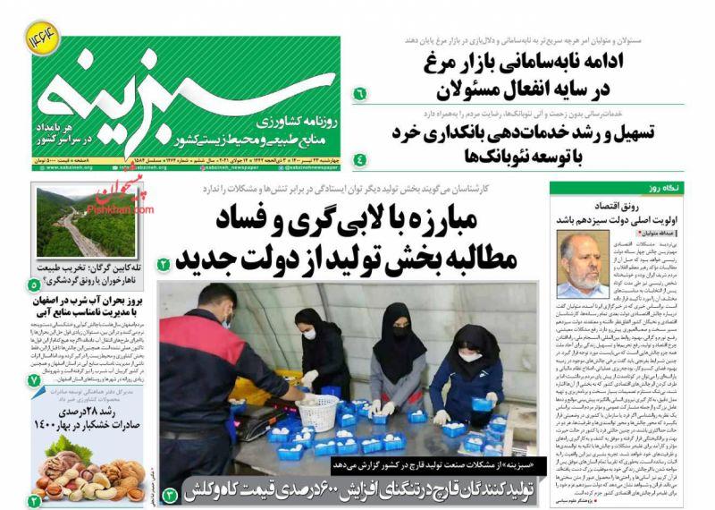 عناوین اخبار روزنامه سبزینه در روز چهارشنبه ۲۳ تیر