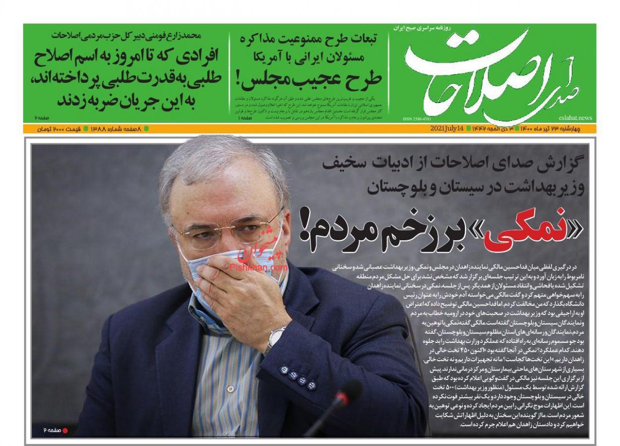 عناوین اخبار روزنامه صدای اصلاحات در روز چهارشنبه ۲۳ تیر