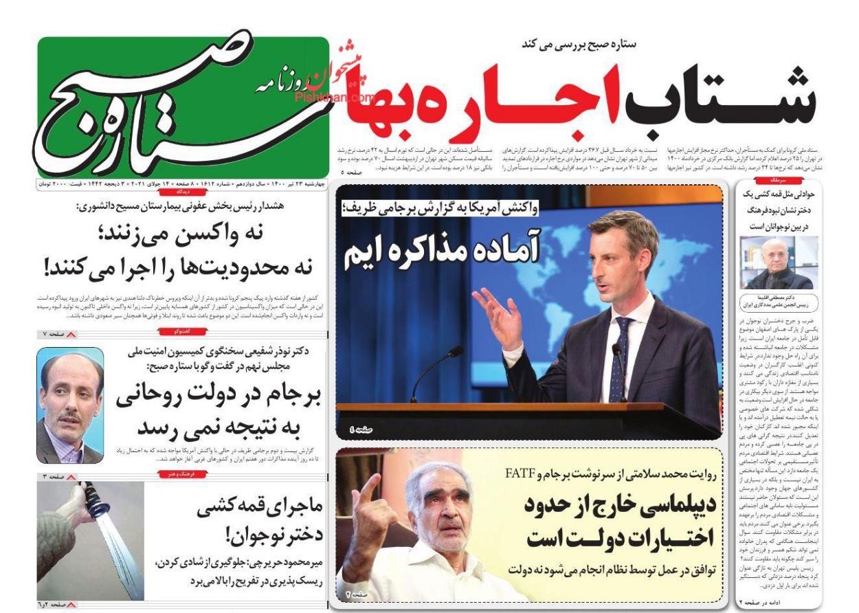 عناوین اخبار روزنامه ستاره صبح در روز چهارشنبه ۲۳ تیر
