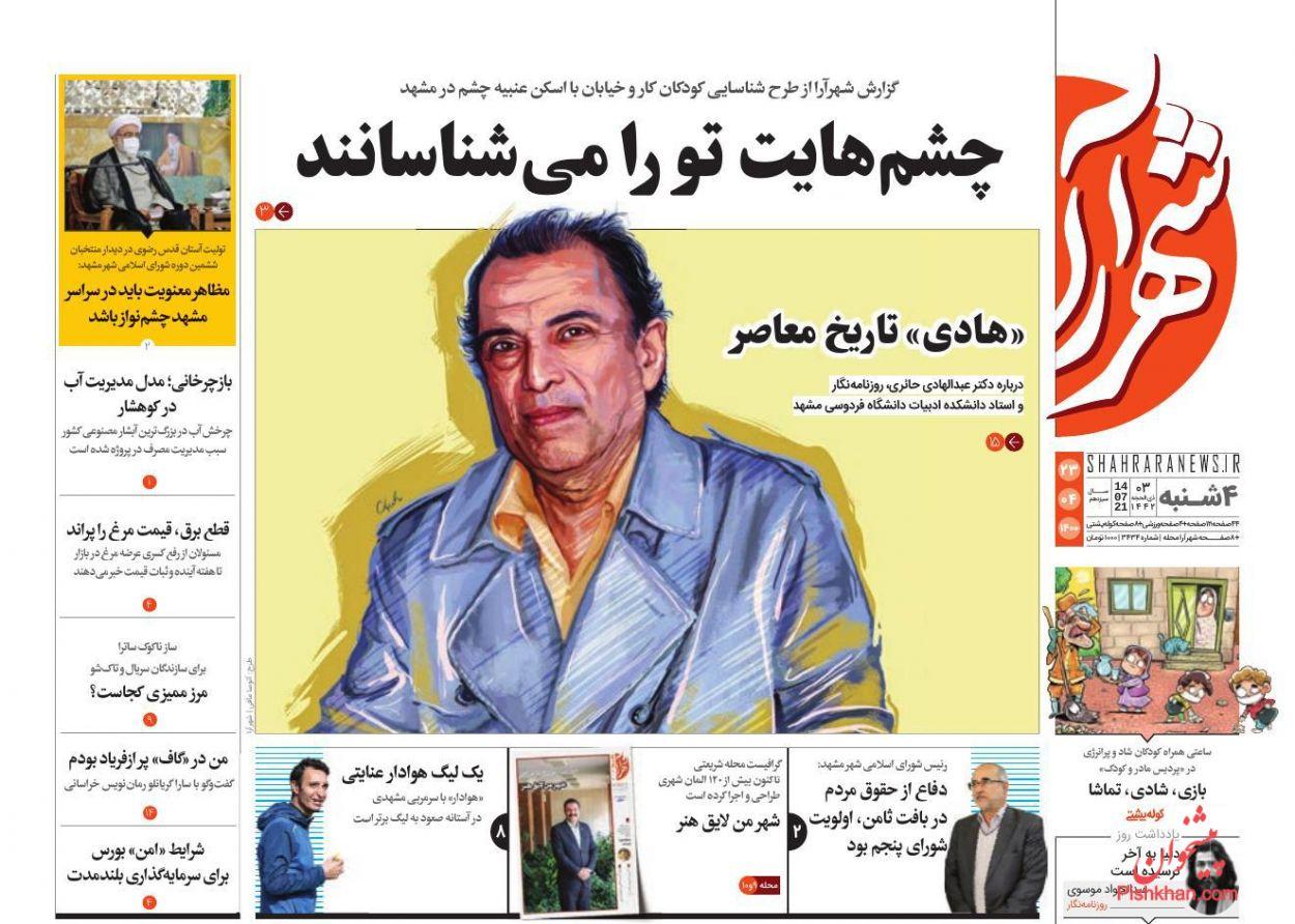 عناوین اخبار روزنامه شهرآرا در روز چهارشنبه ۲۳ تیر