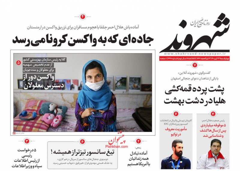 عناوین اخبار روزنامه شهروند در روز چهارشنبه ۲۳ تیر