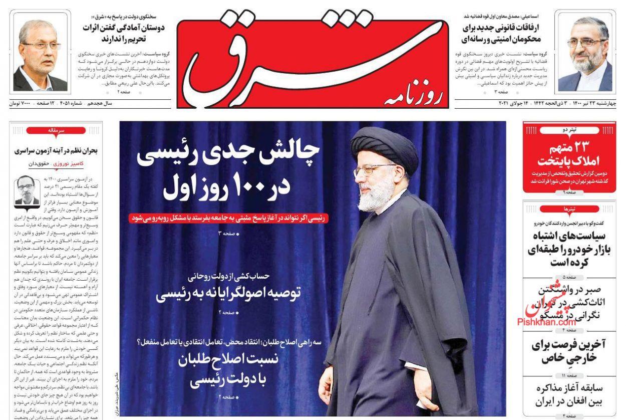 عناوین اخبار روزنامه شرق در روز چهارشنبه ۲۳ تیر