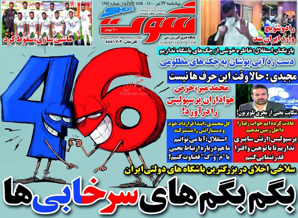 عناوین اخبار روزنامه شوت در روز چهارشنبه ۲۳ تیر