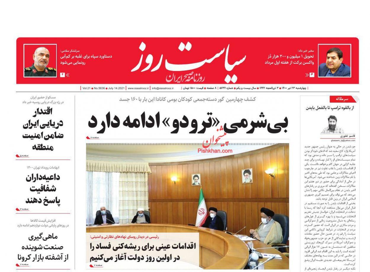 عناوین اخبار روزنامه سیاست روز در روز چهارشنبه ۲۳ تیر