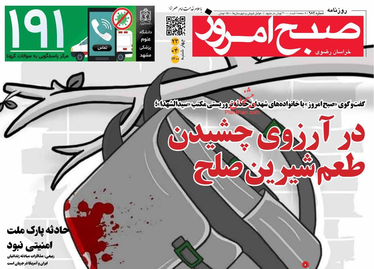 عناوین اخبار روزنامه صبح امروز در روز چهارشنبه ۲۳ تیر