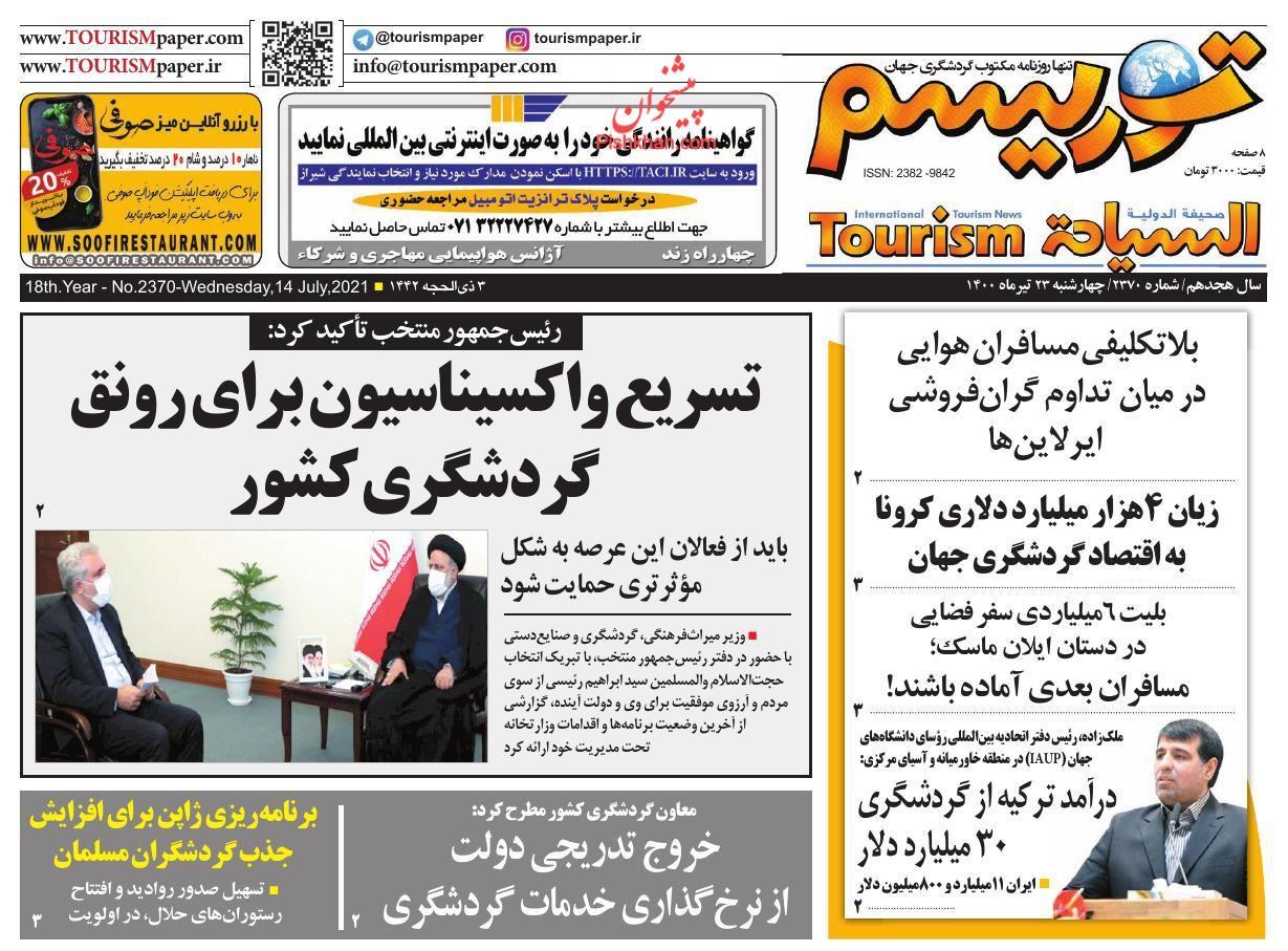 عناوین اخبار روزنامه توریسم در روز چهارشنبه ۲۳ تیر