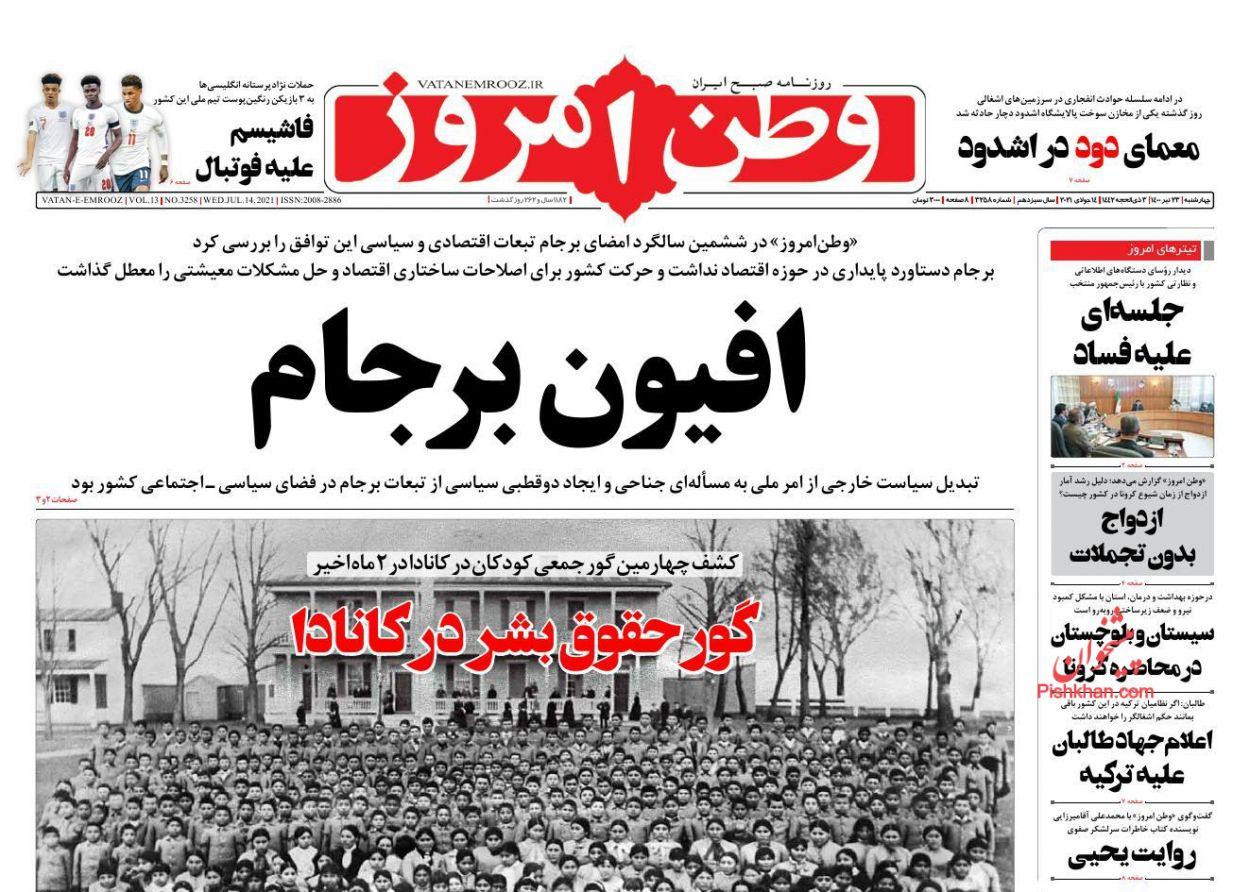 عناوین اخبار روزنامه وطن امروز در روز چهارشنبه ۲۳ تیر