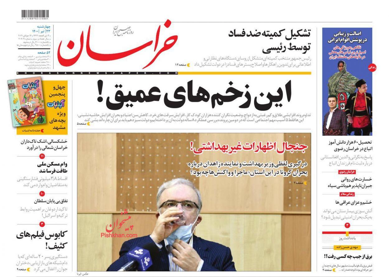 عناوین اخبار روزنامه خراسان در روز چهارشنبه ۲۳ تیر