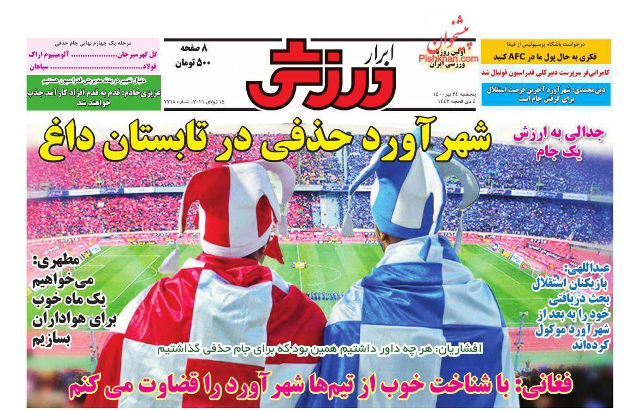 عناوین اخبار روزنامه ابرار ورزشى در روز پنجشنبه ۲۴ تیر