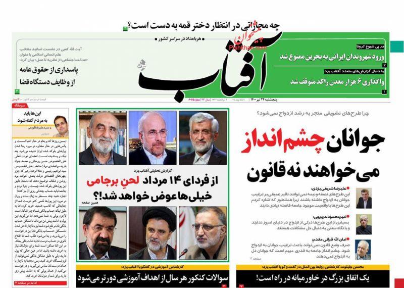 عناوین اخبار روزنامه آفتاب یزد در روز پنجشنبه ۲۴ تیر