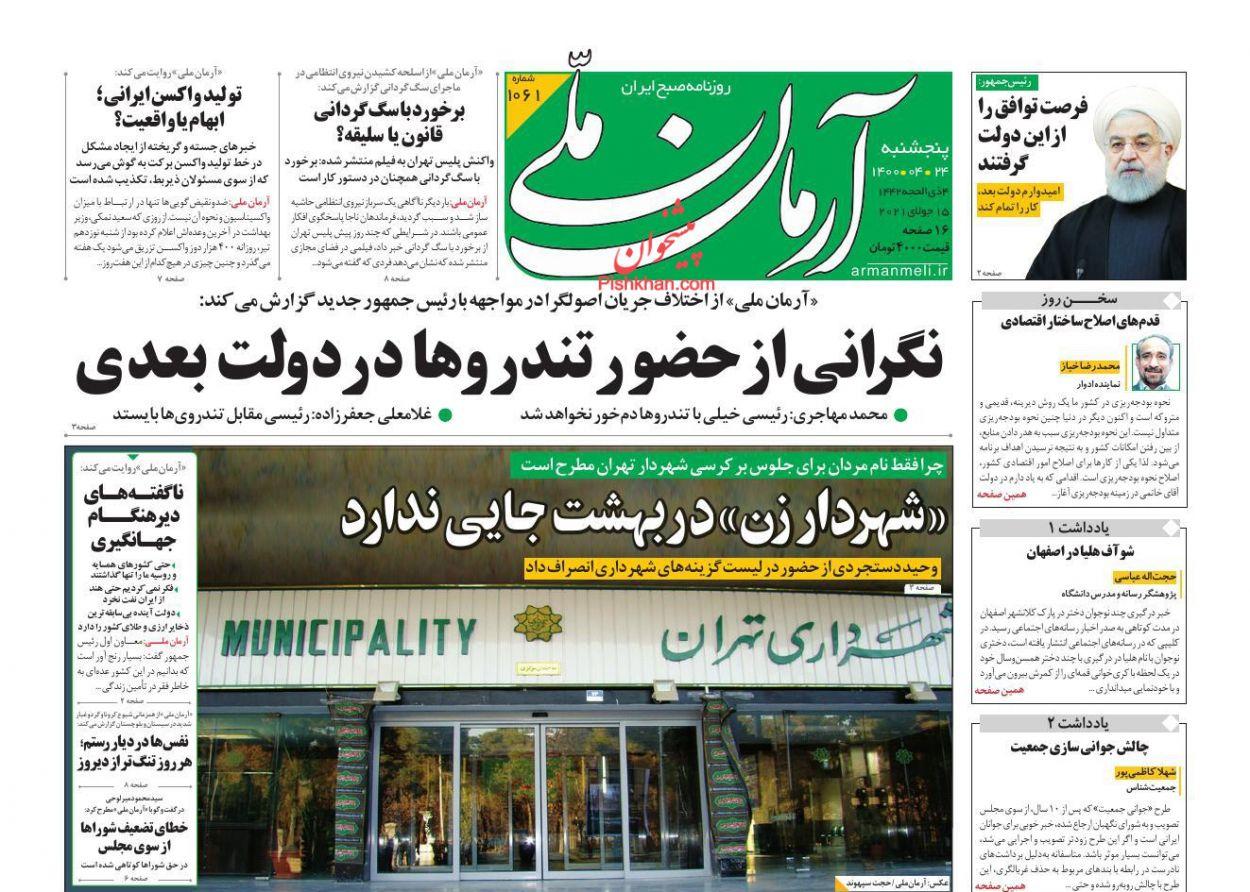 عناوین اخبار روزنامه آرمان ملی در روز پنجشنبه ۲۴ تیر