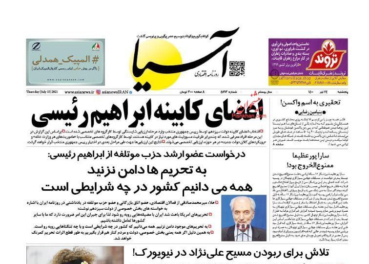 عناوین اخبار روزنامه آسیا در روز پنجشنبه ۲۴ تیر