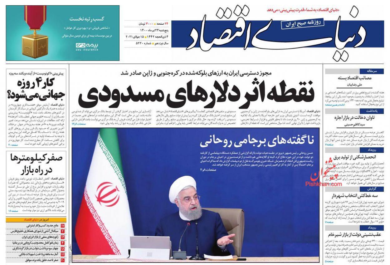 عناوین اخبار روزنامه دنیای اقتصاد در روز پنجشنبه ۲۴ تیر