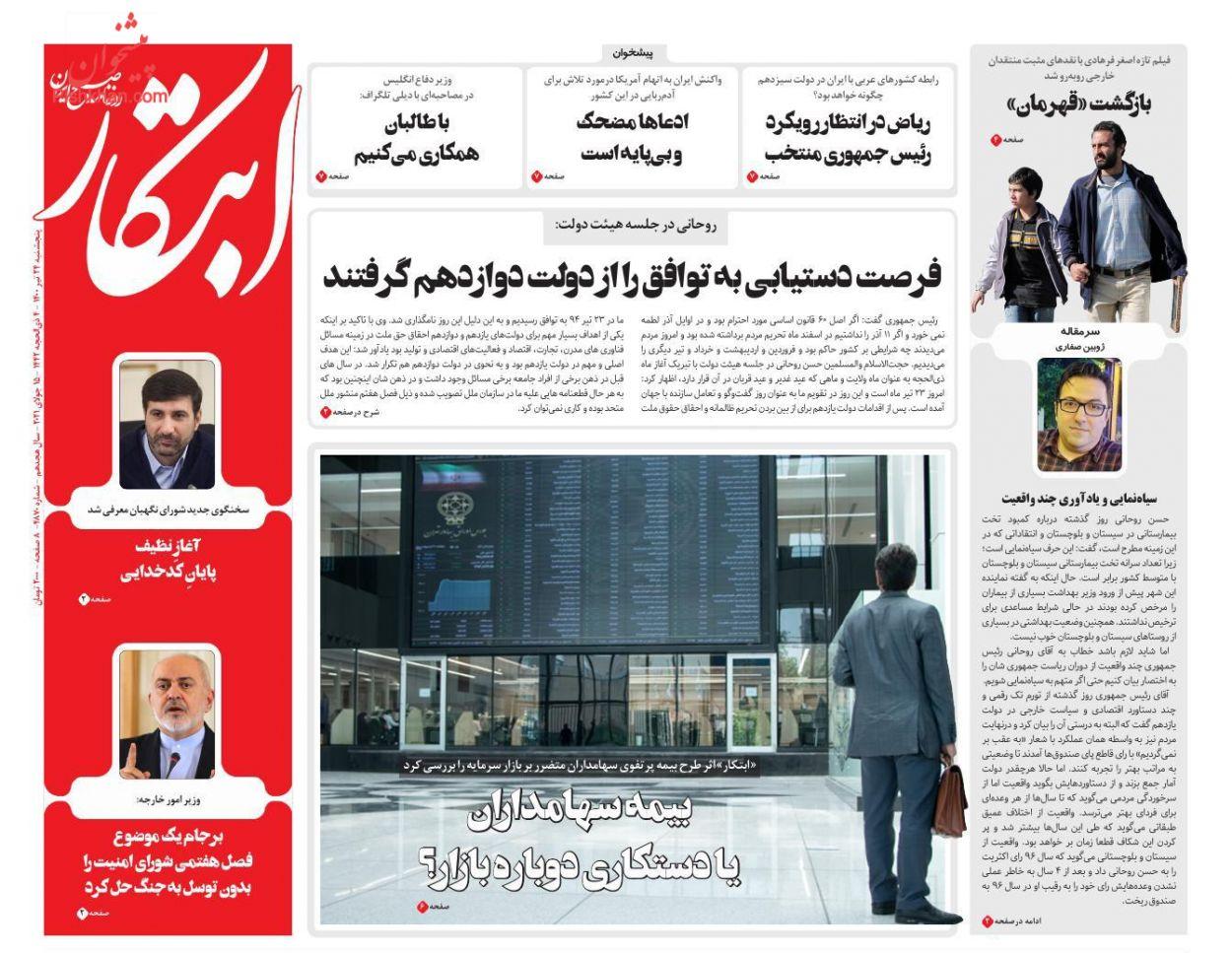 عناوین اخبار روزنامه ابتکار در روز پنجشنبه ۲۴ تیر