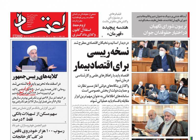 عناوین اخبار روزنامه اعتماد در روز پنجشنبه ۲۴ تیر