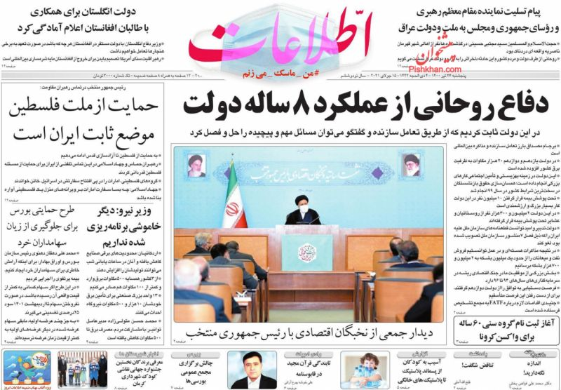 عناوین اخبار روزنامه اطلاعات در روز پنجشنبه ۲۴ تیر