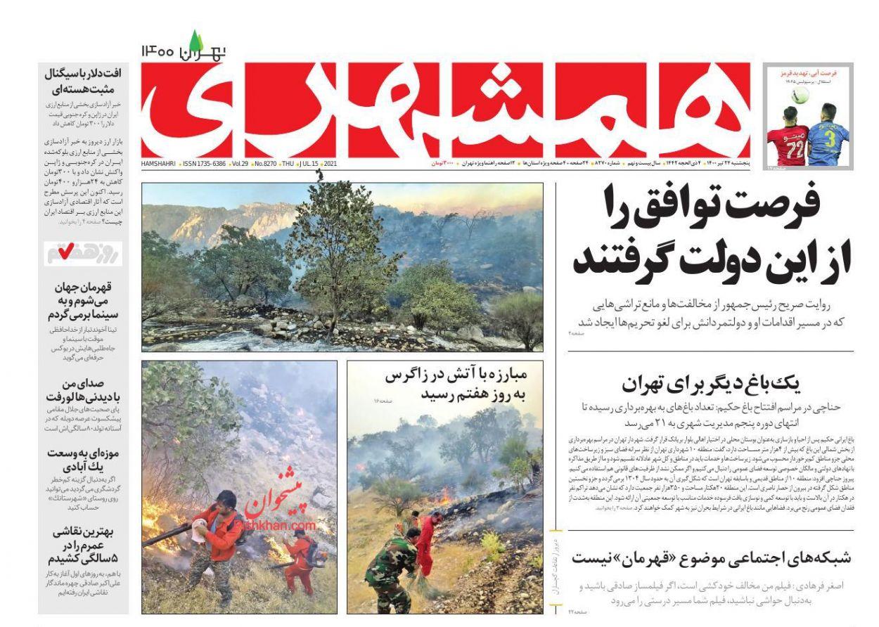 عناوین اخبار روزنامه همشهری در روز پنجشنبه ۲۴ تیر