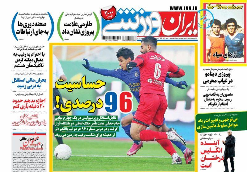 عناوین اخبار روزنامه ایران ورزشی در روز پنجشنبه ۲۴ تیر