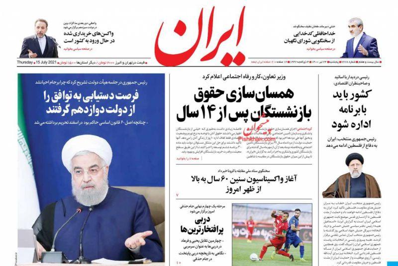 عناوین اخبار روزنامه ایران در روز پنجشنبه ۲۴ تیر
