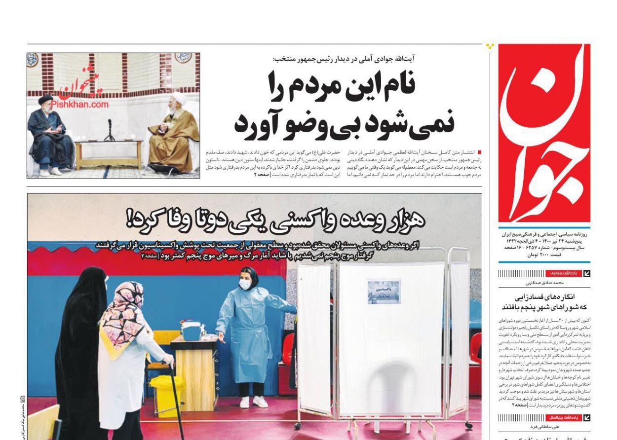عناوین اخبار روزنامه جوان در روز پنجشنبه ۲۴ تیر