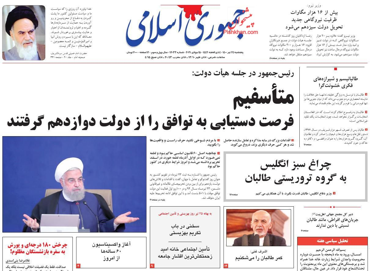 عناوین اخبار روزنامه جمهوری اسلامی در روز پنجشنبه ۲۴ تیر