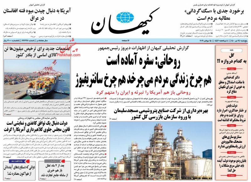 عناوین اخبار روزنامه کيهان در روز پنجشنبه ۲۴ تیر