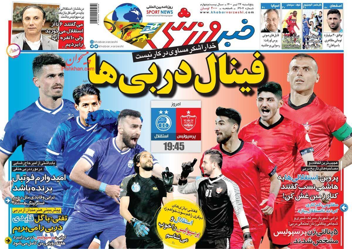 عناوین اخبار روزنامه خبر ورزشی در روز پنجشنبه ۲۴ تیر