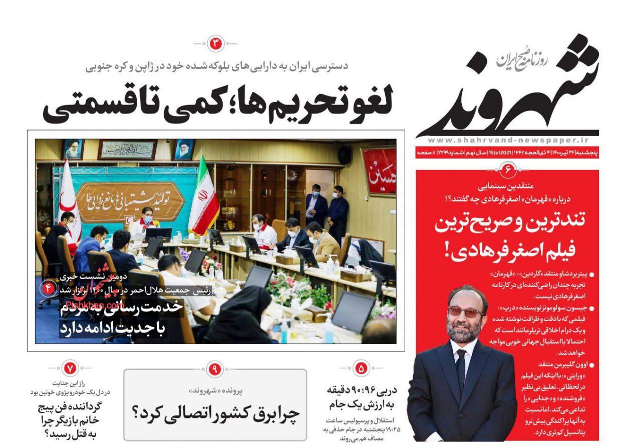 عناوین اخبار روزنامه شهروند در روز پنجشنبه ۲۴ تیر