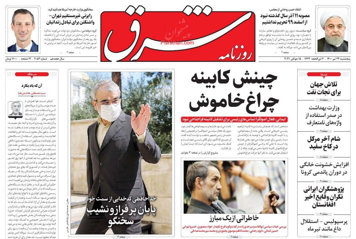 عناوین اخبار روزنامه شرق در روز پنجشنبه ۲۴ تیر