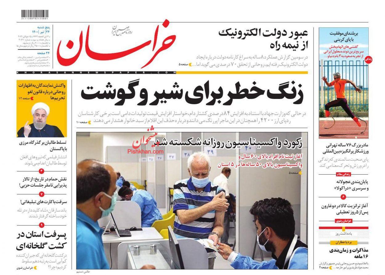 عناوین اخبار روزنامه خراسان در روز پنجشنبه ۲۴ تیر