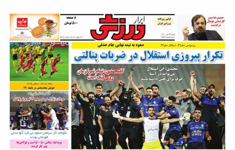 عناوین اخبار روزنامه ابرار ورزشى در روز شنبه ۲۶ تیر