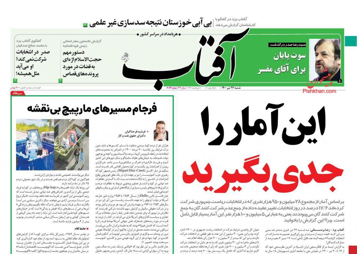 عناوین اخبار روزنامه آفتاب یزد در روز شنبه ۲۶ تیر