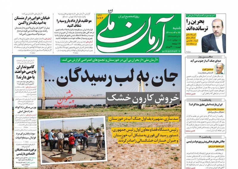 عناوین اخبار روزنامه آرمان ملی در روز شنبه ۲۶ تیر