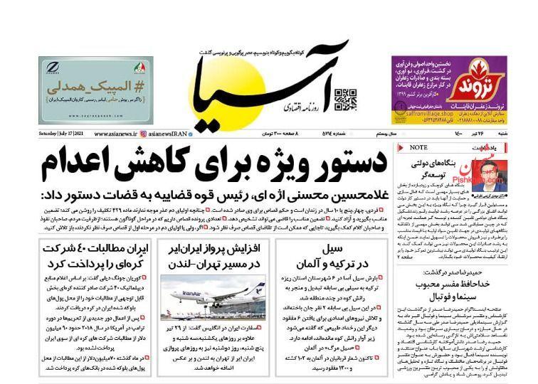 عناوین اخبار روزنامه آسیا در روز شنبه ۲۶ تیر