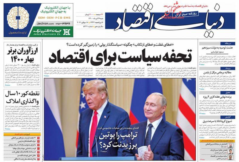 عناوین اخبار روزنامه دنیای اقتصاد در روز شنبه ۲۶ تیر
