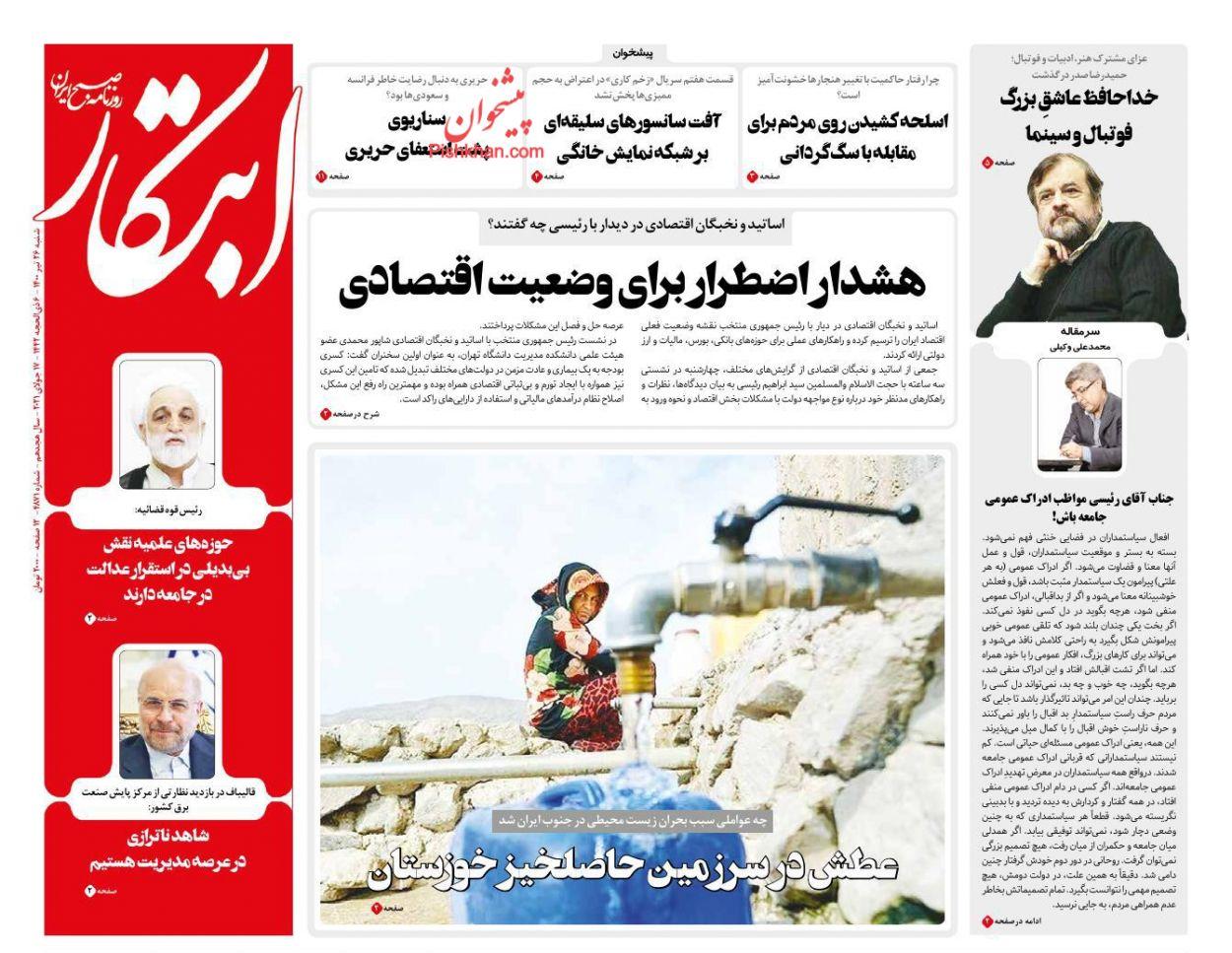 عناوین اخبار روزنامه ابتکار در روز شنبه ۲۶ تیر