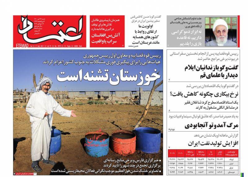 عناوین اخبار روزنامه اعتماد در روز شنبه ۲۶ تیر