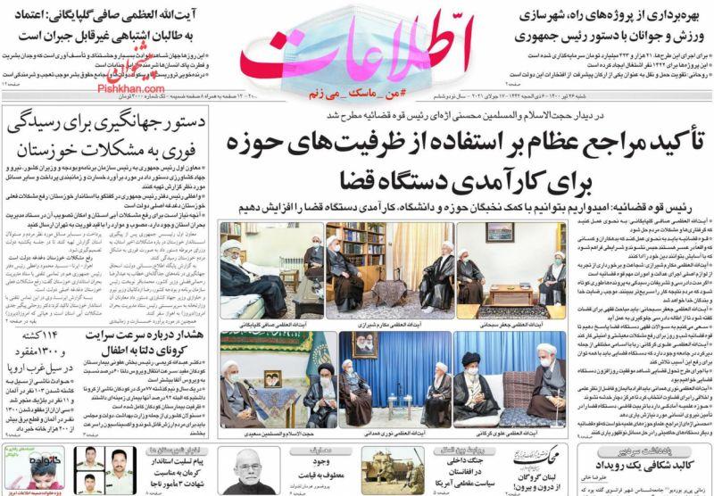 عناوین اخبار روزنامه اطلاعات در روز شنبه ۲۶ تیر