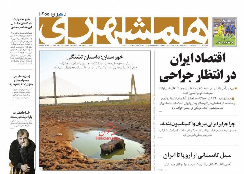 عناوین اخبار روزنامه همشهری در روز شنبه ۲۶ تیر