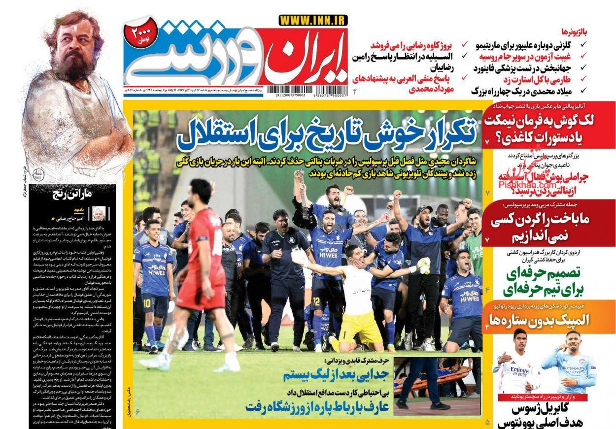 عناوین اخبار روزنامه ایران ورزشی در روز شنبه ۲۶ تیر