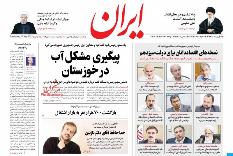 عناوین اخبار روزنامه ایران در روز شنبه ۲۶ تیر