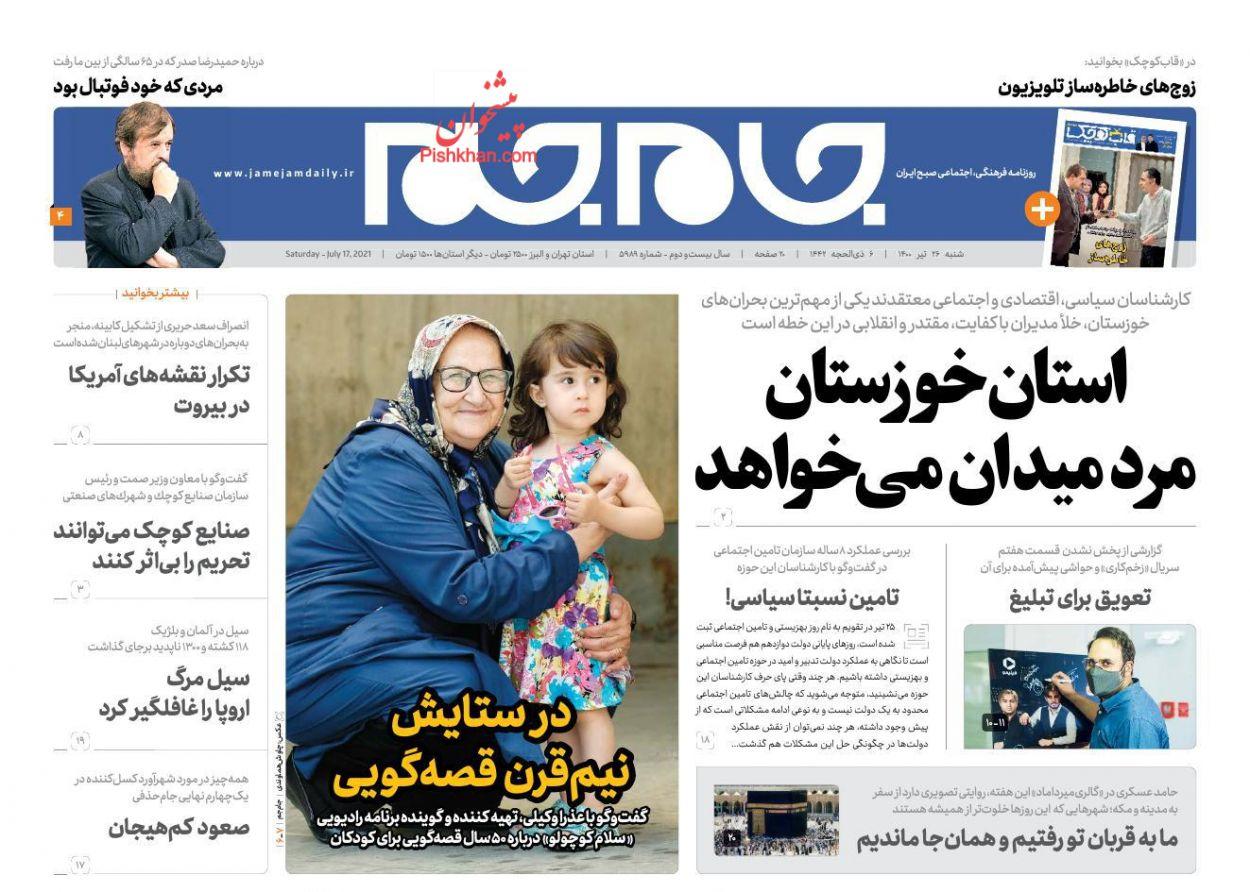 عناوین اخبار روزنامه جام جم در روز شنبه ۲۶ تیر
