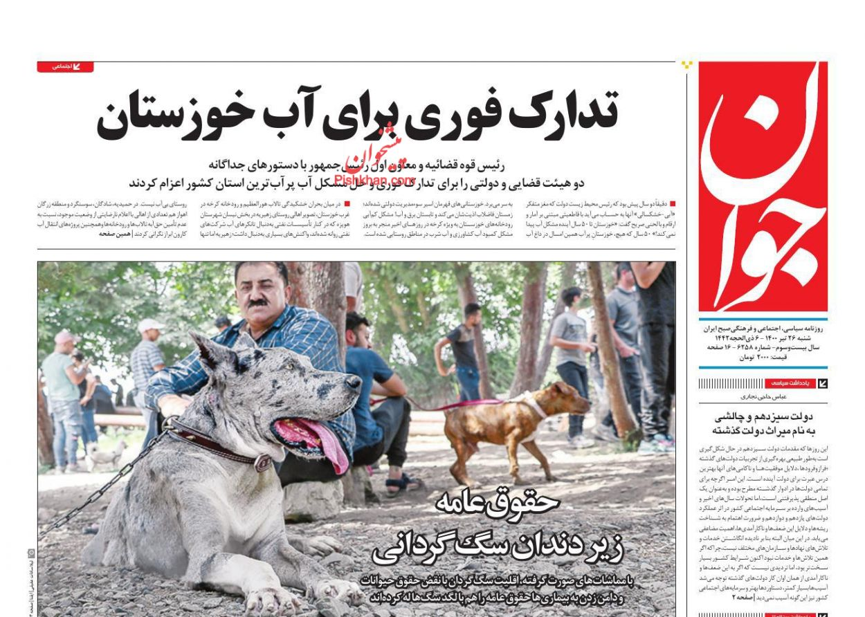 عناوین اخبار روزنامه جوان در روز شنبه ۲۶ تیر