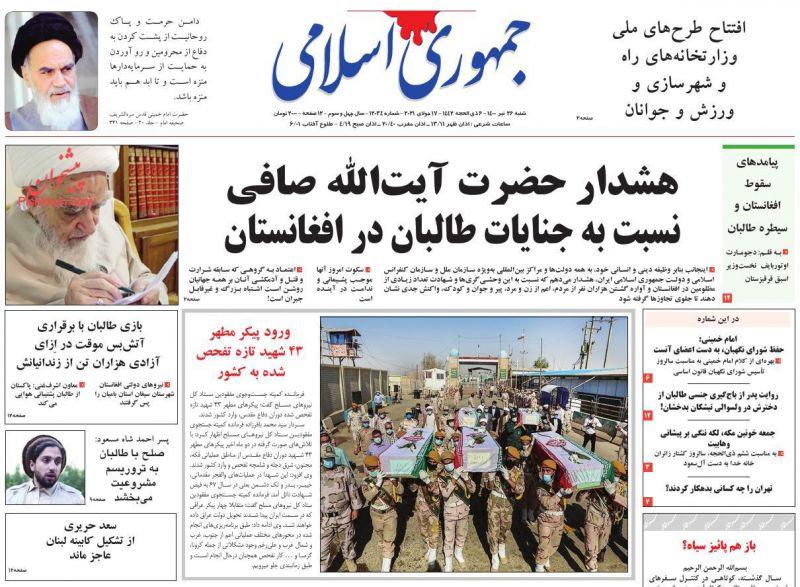 عناوین اخبار روزنامه جمهوری اسلامی در روز شنبه ۲۶ تیر