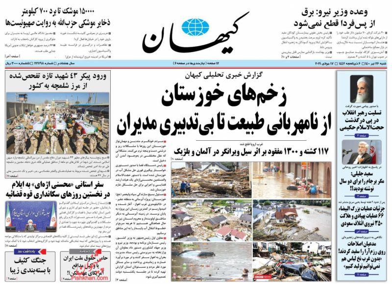 عناوین اخبار روزنامه کيهان در روز شنبه ۲۶ تیر