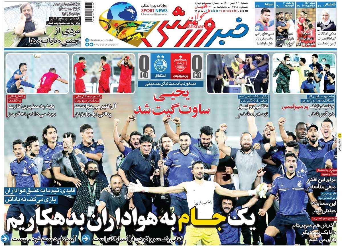 عناوین اخبار روزنامه خبر ورزشی در روز شنبه ۲۶ تیر