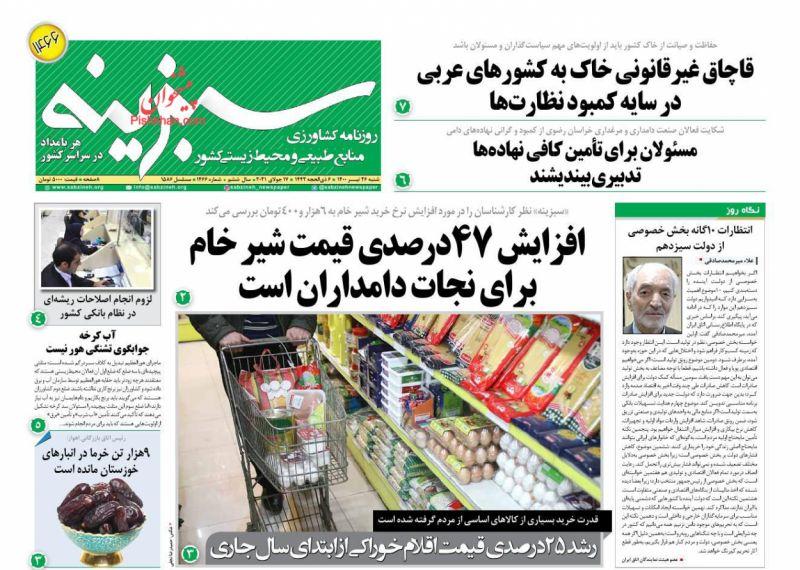 عناوین اخبار روزنامه سبزینه در روز شنبه ۲۶ تیر