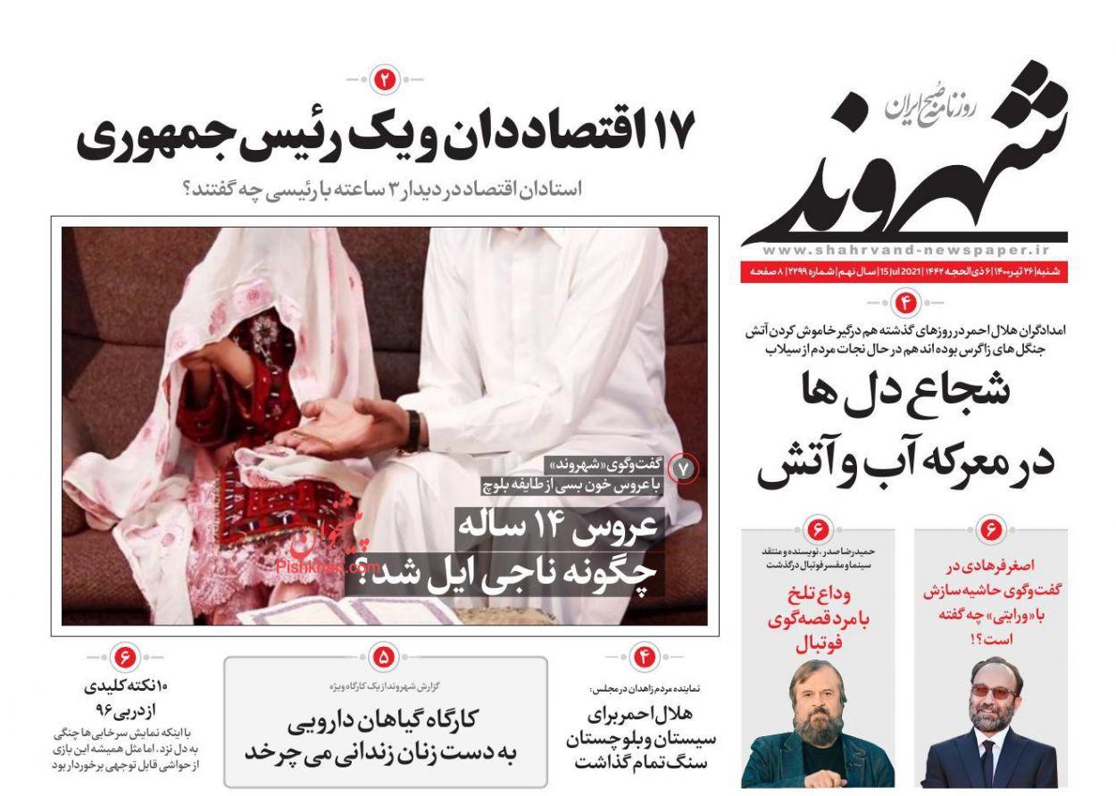 عناوین اخبار روزنامه شهروند در روز شنبه ۲۶ تیر